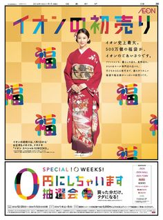 イオン 2014.1.1 朝刊掲載