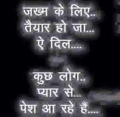 Dil k exam. Hindi Words, Hindi Quotes, Sad Quotes, Best Quotes, Quotations, Life Quotes, Inspirational Quotes, Poetry Hindi, Marathi Quotes