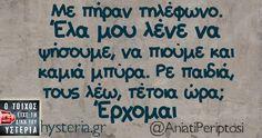Με πήραν τηλέφωνο It's Funny, Funny Quotes, Funny Greek, Greek Quotes, Have A Laugh, Just For Laughs, Yolo, Languages, True Stories