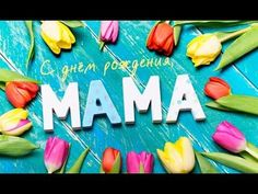 С Днем Рождения, мама! Красивая музыкальная видео- открытка - YouTube