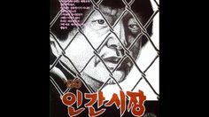 진유영,박현숙,김종선,박혜란 - 인간시장 4탄 오 하나님(1989년)