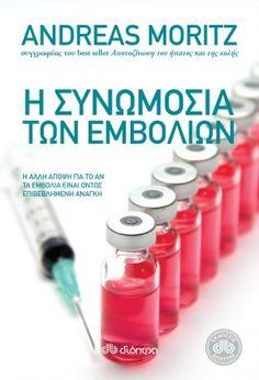 Η συνωμοσία των εμβολίων