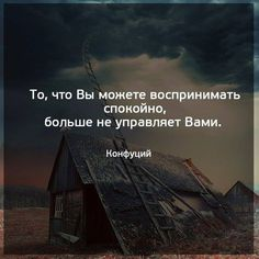 Zen Quotes, Wise Quotes, Motivational Quotes, Inspirational Quotes, Positive Motivation, Life Motivation, Russian Quotes, Truth Of Life, Clever Quotes