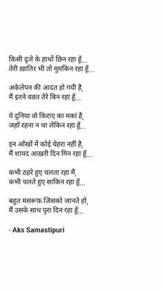 Choose Me Quotes, Poetry Hindi, Urdu Shayri, Mixed Feelings Quotes, Gulzar Quotes, Zindagi Quotes, New Love, Qoutes, Poems