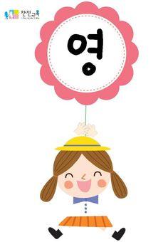 안녕하세요. 찬진이예요. 오늘은 입학식 환경구성용 도안을 공유하려고 해요.A4 사이즈로 도안을 출력하여... Addition And Subtraction Worksheets, Anime Child, Korean Language, Cute Illustration, Cartoon Images, Cute Drawings, Baby Quilts, Diy And Crafts, Kindergarten