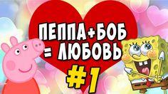 Свинка Пеппа + Губка Боб = Любовь • Свинка Пеппа игрушки