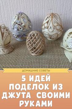 Eggs, Vegetables, Handmade, Food, Places, Hampers, Jute, Crafts, Hand Made