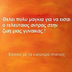 Greek Love Quotes, My Point Of View, Clever Quotes, Things To Think About, Me Quotes, How Are You Feeling, Inspirational Quotes, Wisdom, Messages