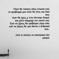 Κοτσιρας -ετσι κι αλλιώς Youre My Person, Greek Quotes, Paracord, Lyrics, Cards Against Humanity, Dreams, Songs, Heart, Music