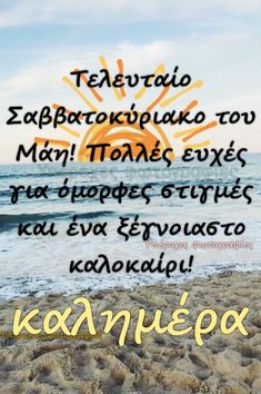 Good Morning, Spirituality, Saturday Sunday, Greek, Buen Dia, Bonjour, Spiritual, Good Morning Wishes