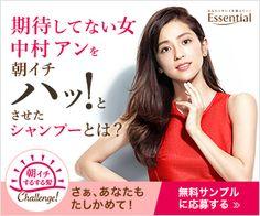 花王 / Essential エッセンシャル