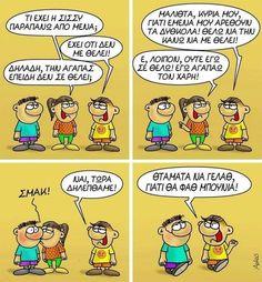 Funny Greek Quotes, Funny Attitude Quotes, Funny Cartoons, Viera, Minions, Lol, Comics, Memes, Funny Stuff