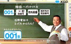 Japanse telefoonkaart