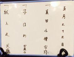 5/22/'15(金)ワンコイン寄席/神田連雀亭/須田町/淡路町/小川町  市弥さん/真田小僧 かゑさん/子ほめ 天歌さん/紙入れ  御開きとなりました。楽しませて頂きました。感謝多謝 #rakugo #落語 #らくご #今日の演目 by @taka2taka2taka2