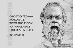 Σωκράτης Quotes By Famous People, All Quotes, Greek Quotes, Wisdom Quotes, Words Quotes, Wise Words, Best Quotes, Life Quotes, Sayings
