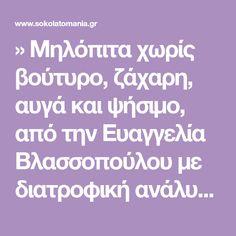 » Μηλόπιτα χωρίς βούτυρο, ζάχαρη, αυγά και ψήσιμο, από την Ευαγγελία Βλασσοπούλου με διατροφική ανάλυση από την Θεοδώρα Κατσαρού και το mednutrition.gr! |