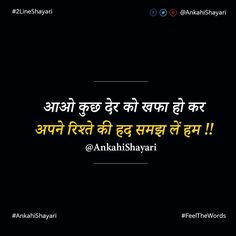 Aa mera dil he dukhane k lye aa. Poet Quotes, My Diary Quotes, Crush Quotes, Life Quotes, Hindi Shayari Love, Love Quotes In Hindi, Cute Love Quotes, Deep Words, True Words