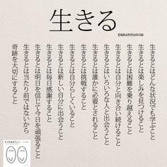 確かにそうかも!「生きる意味」とは? | 女性のホンネ川柳 オフィシャルブログ「キミのままでいい」Powered by Ameba
