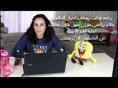 رجيم ودايت رمضان لحرق الدهون واجابه اهم الاسئله مع سبونج بوب بالعربى 2017 - YouTube