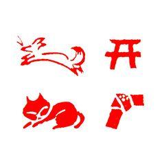4 japonais traditionnels Style Planner / album par niconecozakkaya