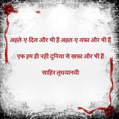 Shayari... Sahir