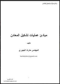 كتاب مبادئ عمليات تشكيل المعادن Pdf Arabic Calligraphy