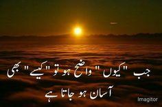 Untitled Urdu Quotes, Jokes Quotes, Poetry Quotes, Islamic Quotes, Qoutes, Heart Quotes, Life Quotes, Beautiful Poetry, Urdu Poetry Romantic