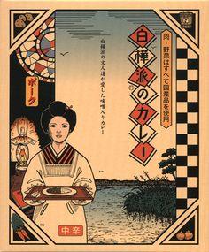 白樺派の文人達が愛した味噌入りカレー 【白樺派のカレー ポーク】