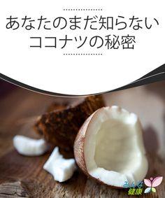 あなたのまだ知らないココナツの秘密  ココヤシの実であるココナツは様々な方法で利用できますが、特にそのさわやかな果汁と果肉は多様にアレンジされ、デザートにも使われています。その上代替医療としても有能な食物なのです。これから説明していきましょう。