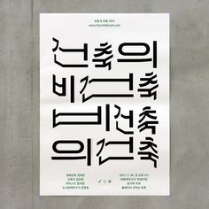poster for Junglim Foundation - Forum & Forum 2012: Arch. & anArch.... - Jaemin Lee