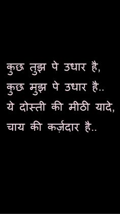 Good Thoughts Quotes, True Feelings Quotes, Reality Quotes, True Quotes, Words Quotes, Tea Lover Quotes, Chai Quotes, Hindi Shayari Love, Hindi Love Quotes