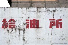 文字移植 Chinese Typography, Vintage Typography, Typography Fonts, Lettering, Typography Design, Japanese Logo, Japanese Design, Adobe Indesign, Chinese Fonts Design