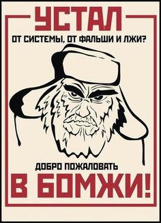 Tired of the system, falsehood and lies? You're welcome to join the community of bums. Vodka Humor, Propaganda Art, Political Posters, Stupid Funny Memes, Life Motivation, Man Humor, Vintage Posters, Illustrations Posters, Funny Pictures