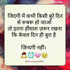 Imagenes De 150 Life Changing Quotes In Hindi