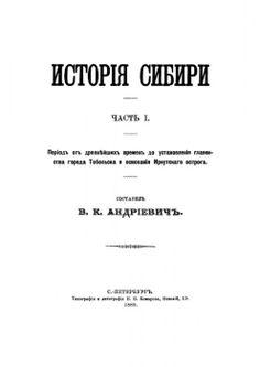 В.К. Андриевич. История Сибири