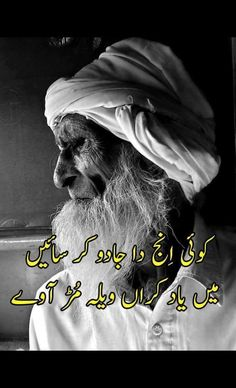 Soul Poetry, Poetry Pic, Poetry Quotes, Poetry Lines, Sufi Quotes, Islamic Quotes, Iqbal Poetry, Urdu Poetry, Deep Words
