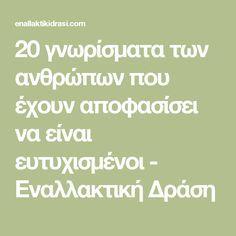 20 γνωρίσματα των ανθρώπων που έχουν αποφασίσει να είναι ευτυχισμένοι - Εναλλακτική Δράση