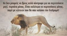 10 πράγματα που πρέπει να θυμάσαι όταν νιώθεις μόνη Lion Quotes, Words Quotes, Wise Words, Qoutes, Colors And Emotions, Greek Quotes, Art Of Living, Real Life, Reading