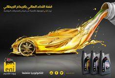 ENI lubricant oil on Behance Ads Creative, Creative Posters, Creative Advertising, Advertising Poster, Advertising Design, Ad Design, Design Ideas, Layout Design, Branding Design