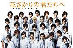 Hanazakari no Kimitachi e - For You in Full Blossom