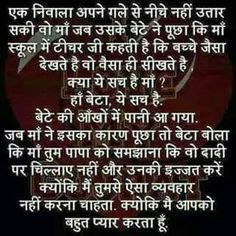 54 Best Mera Ishwar Mere Mata Pita Images In 2019 Hindi Quotes