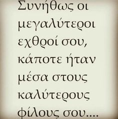 Religion Quotes, Greek Quotes, New Me, Life Quotes, Notes, Thoughts, Feelings, Sayings, Quotes About Life