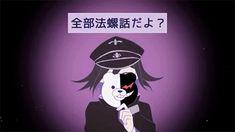 Read kokichi ouma ✰ eventual truth from the story TAIYAKI ◐ DANGANRONPA by bellaamarino (☆. New Danganronpa V3, Danganronpa Characters, Anime Characters, Ouma Kokichi, Nagito Komaeda, Gifs, Happy Fun, Yandere, Me Me Me Anime