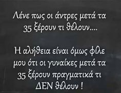 Favorite Quotes, Best Quotes, Funny Quotes, Life Quotes, Perfection Quotes, Greek Quotes, Thoughts And Feelings, English Quotes, So True