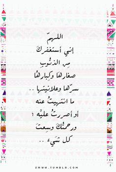 Oh Lord we seek Your forgiveness... Ramadan
