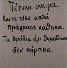 Rap Quotes, Greek Quotes, Wise Words, Texts, Lyrics, Math, My Love, Goals, Inspiration