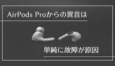 どうも、ズッカズです。  AirPods Proを購入してから早1年以上。 通勤時も筋トレ時もほぼ毎日装着しているのですが、ふと気づいたら左耳だけカチャカチャ音がしていることに気づきました。  「 ... Airpods Pro