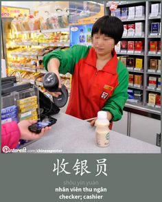 收银员 - Shōuyín yuán - nhân viên thu nhân - cashier