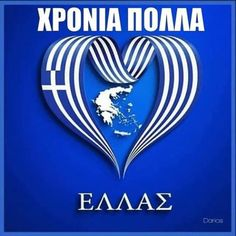 I would just like to say that the main purpose of the group is to promote Greece/Hellas as a tourist destination. It is also to help small Greek. Greek Independence, Independence Day Quotes, Greece Pictures, Beach Pictures, South Cyprus, Greek Flag, Greek Beauty, Greek Language, Greek Culture