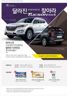 #현대 Event Design, Flyer Design, Korea Design, Header Design, Toyota, Grid Layouts, Promotional Design, Event Page, Web Layout
